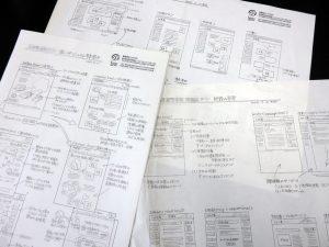 webデザインの情報設計